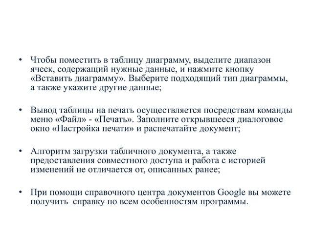 Возможности презентации Google Docs • Предоставление доступа к презентациям друзьям и коллегам; • Загрузка презентаций на ...