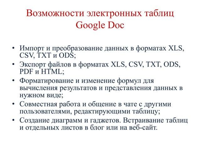 Примеры использования документов Google Docs  • Создание совместной презентации при групповой работе учащихся на уроке; • ...