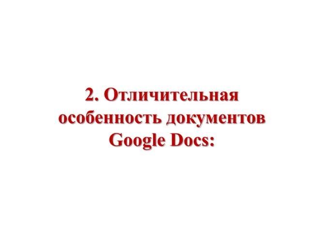 2. Отличительная особенность документов Google Docs: