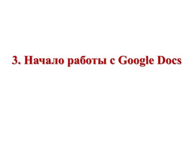 3. Начало работы с Google Docs