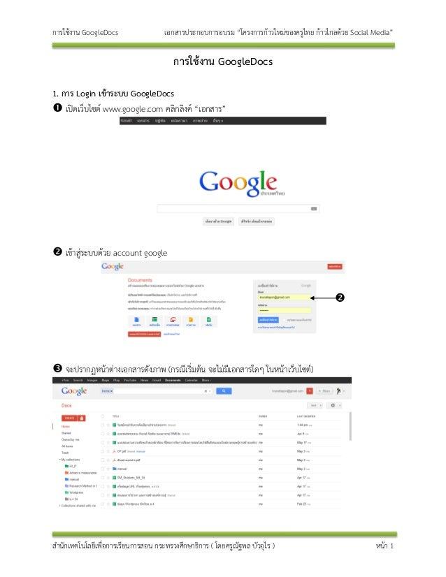 """การใช้งาน GoogleDocs เอกสารประกอบการอบรม """"โครงการก้าวใหม่ของครูไทย ก้าวไกลด้วย Social Media""""  สานักเทคโนโลยีเพื่อการเรียนก..."""
