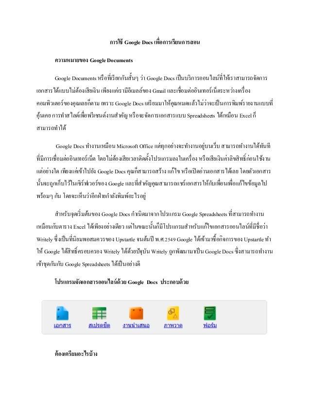 การใช้ Google Docs เพื่อการเรียนการสอน  ความหมายของ Google Documents  Google Documents หรือที่เรียกกันสั้นๆ ว่า Google Doc...