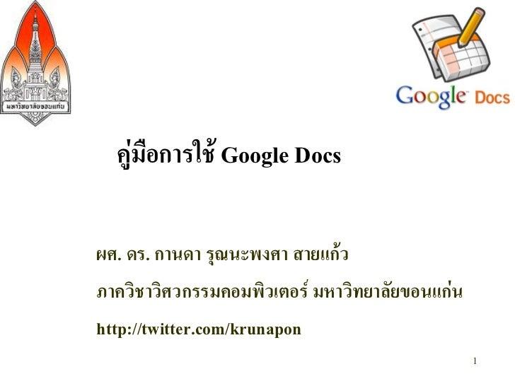 คูมือการใช Google Docs-ผศ. ดร. กานดา รุณนะพงศา สายแกว-ภาควิชาวิศวกรรมคอมพิวเตอร มหาวิทยาลัยขอนแกน-http://twitter.com/...