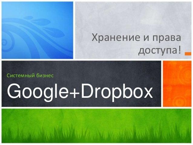 Хранение и права доступа! Системный бизнес Google+Dropbox