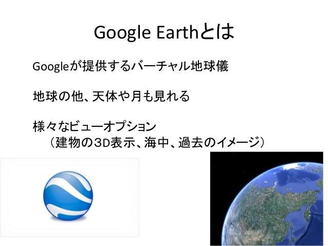 Google earthとは・opentextmapとは Slide 2