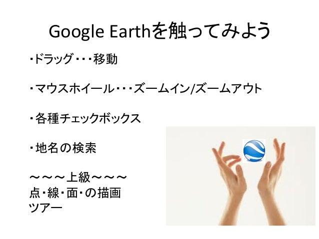 Google earthとは・opentextmapとは Slide 3