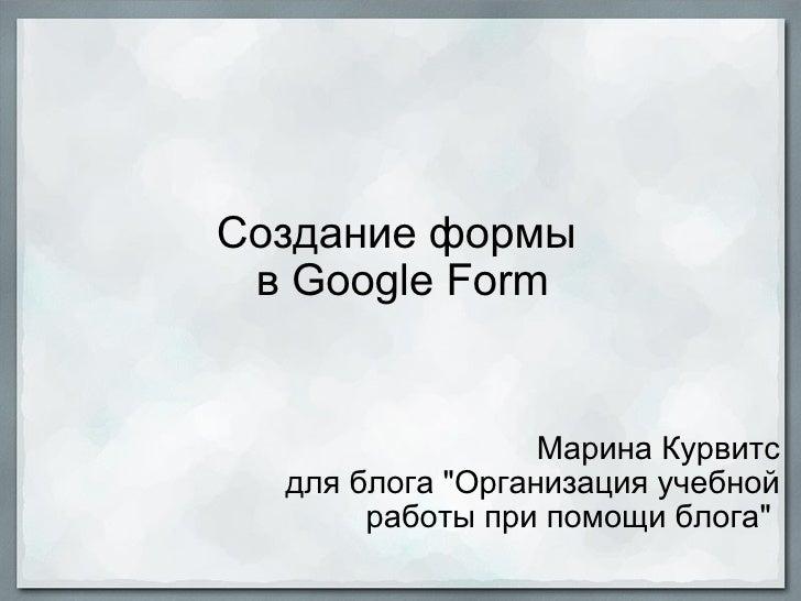 """Создание  формы   в Google Form Марина Курвитс для блога """"Организация учебной работы при помощи блога"""""""