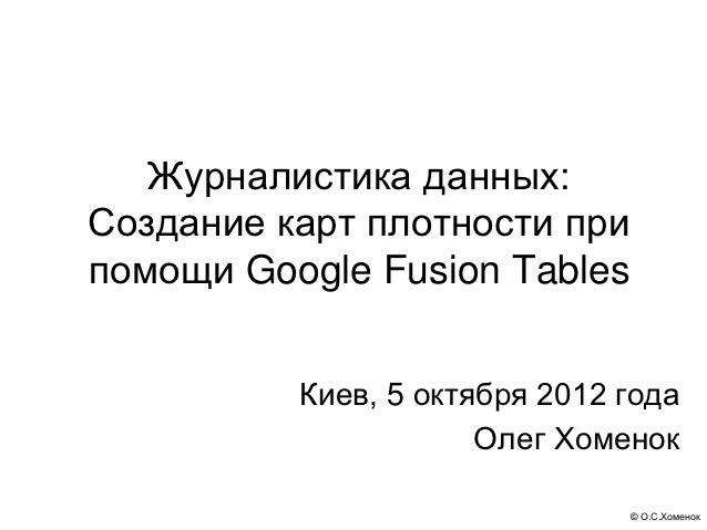 Журналистика данных:Создание карт плотности припомощи Google Fusion Tables          Киев, 5 октября 2012 года             ...