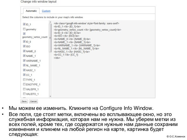 • Мы можем ее изменить. Кликните на Configure Info Window.• Все поля, где стоят метки, включены во всплывающее окно, но эт...