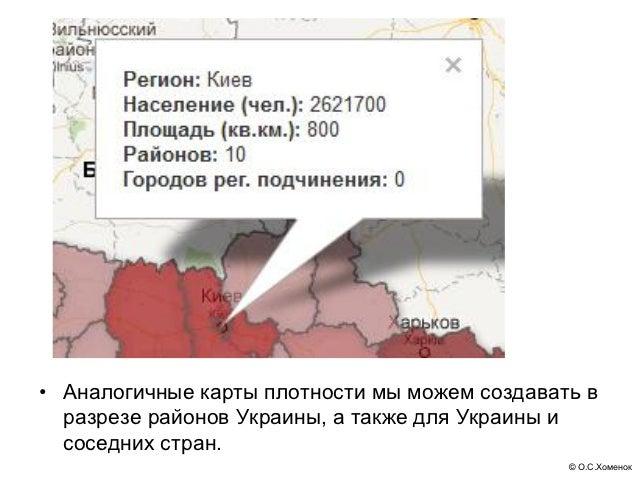 • Аналогичные карты плотности мы можем создавать в  разрезе районов Украины, а также для Украины и  соседних стран.       ...