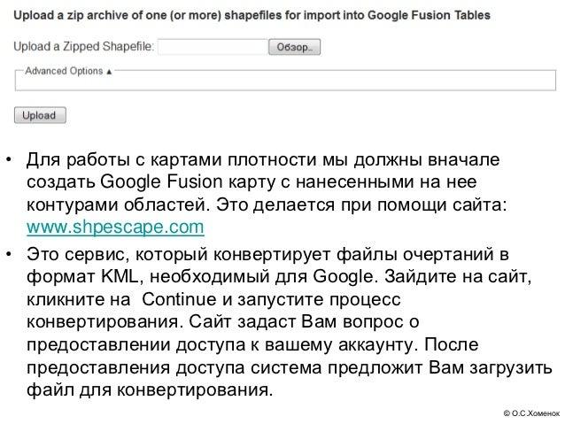 • Для работы с картами плотности мы должны вначале  создать Google Fusion карту с нанесенными на нее  контурами областей. ...