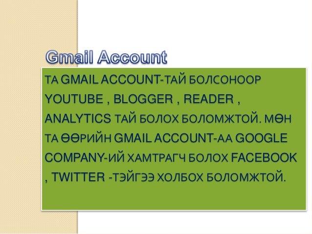 Gmail Account-руугаа нэврэн орходдээрх зураг дээр шигхуудас нээгддэг.Баруун буландбайрлах жижиг сумдээр дарвал доорхзурган...