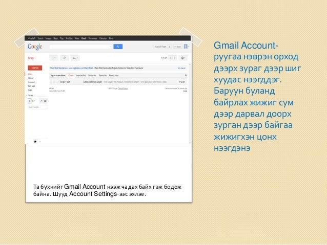 ЭНЭ ХЭСГЭЭСТА ACCOUNT ГЭСНИЙГСОНГОНО ОРНО УУ!Account хэсгийг сонгож орсон бол шинэ хуудаснээгдэнэ.