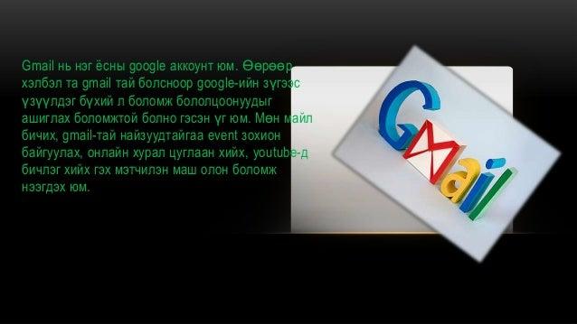 • Gmail -ын и-мэйл ашигладаг хүмүүст нэг зовлон байдаг. Тэр нь шинэ и-мэйл ирсэн эсэхээ заавал browser өөр оржүздэг. Мэдээ...