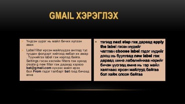 • Энэ нь Multiple Inbox. Өөрөөр хэлвэл тандганц Inbox чинь эсвэл draft нь харагдахгүйбүгд нэг цонхонд хуваагдаад харагдах ...