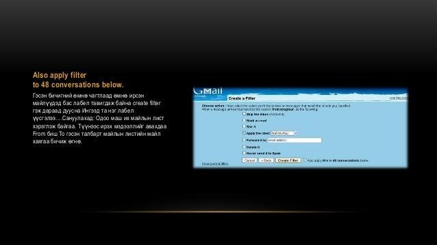 Ингээд ахин settings хэсэгт хандахад Multible Inboxes-ынтохиргоонууд харагдах болно. Хэрэв та өөрийн gmail дээрээlabel аши...
