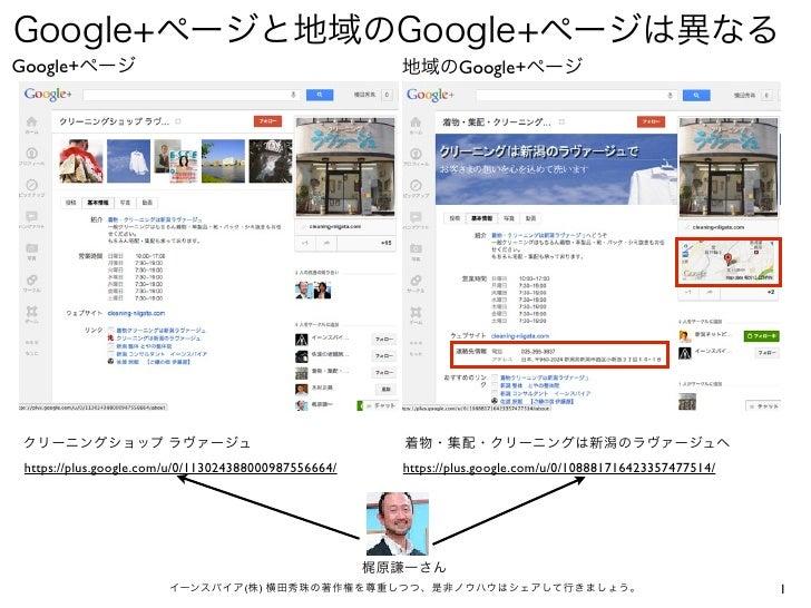 Google+ページと地域のGoogle+ページは異なるGoogle+ページ                                              地域のGoogle+ページクリーニングショップ ラヴァージュ        ...