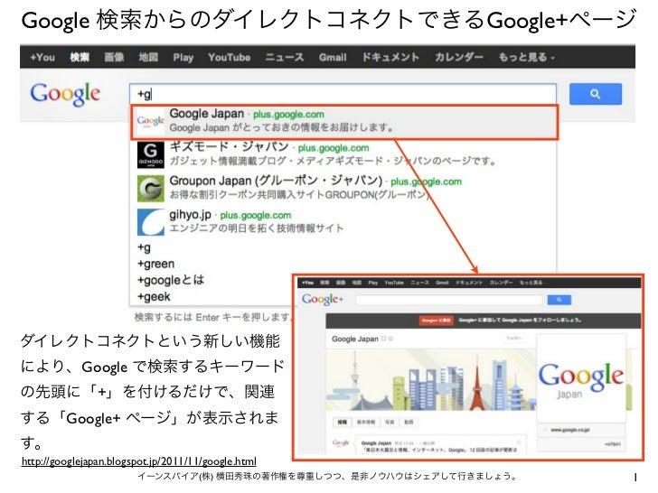 Google 検索からのダイレクトコネクトできるGoogle+ページダイレクトコネクトという新しい機能により、Google で検索するキーワードの先頭に「+」を付けるだけで、関連する「Google+ ページ」が表示されます。http://goo...