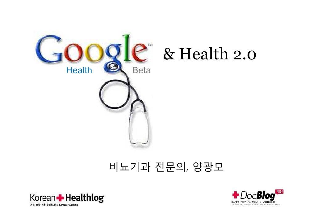 & Health 2.0 Health     Beta              비뇨기과 전문의, 양광모