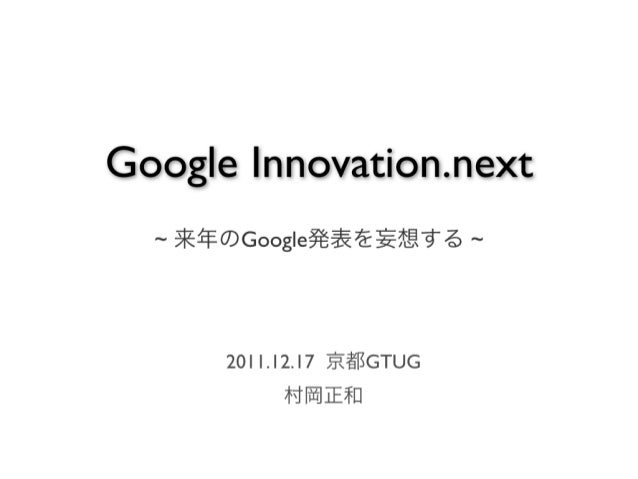 Google innovation.next