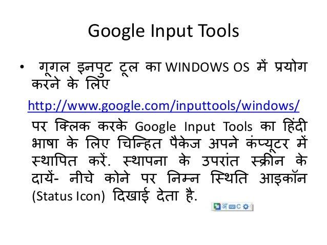 Unicode Hindi Typing Using Google Input Tool