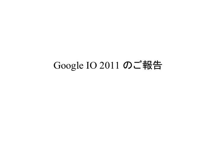 Google IO 2011 のご報告