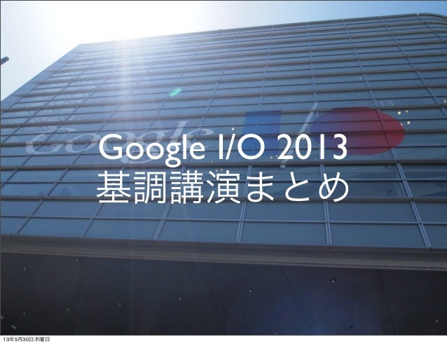 Google I/O 2013基調講演まとめ13年5月30日木曜日