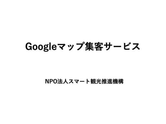 Googleマップ集客サービス