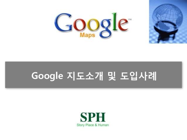 Google 지도소개 및 도입사례