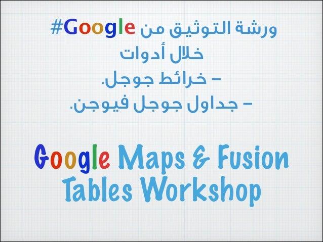ﻭوﺭرﺷﺔ ﺍاﻟﺘﻮﺛﻴﻖ ﻣﻦ #Google ﺧﻼﻝل ﺃأﺩدﻭوﺍاﺕت  ﺧﺮﺍاﺋﻂ ﺟﻮﺟﻞ.- ﺟﺪﺍاﻭوﻝل ﺟﻮﺟﻞ ﻓﻴﻮﺟﻦ.  Google Maps & Fusion Table...