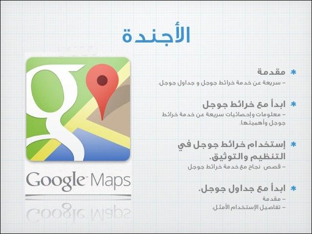 Google Maps & Fusion Tables workshop Slide 2