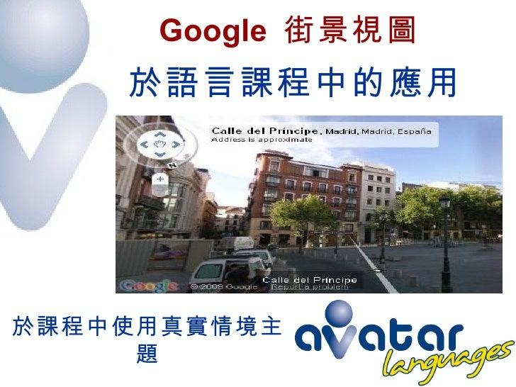 Google 街景視圖     於語言課程中的應用     於課程中使用真實情境主      題