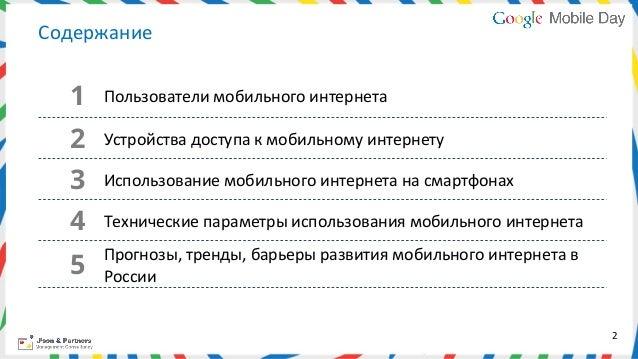 Содержание  1   Пользователи мобильного интернета   2   Устройства доступа к мобильному интернету    3  ...