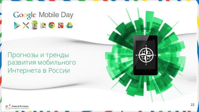 Прогнозы и трендыразвития мобильногоИнтернета в России                          22