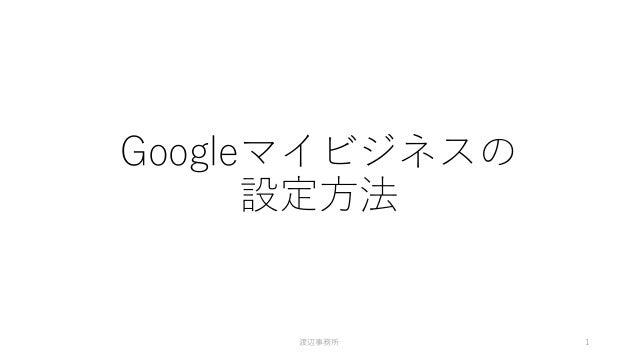 Googleマイビジネスの 設定方法 渡辺事務所 1