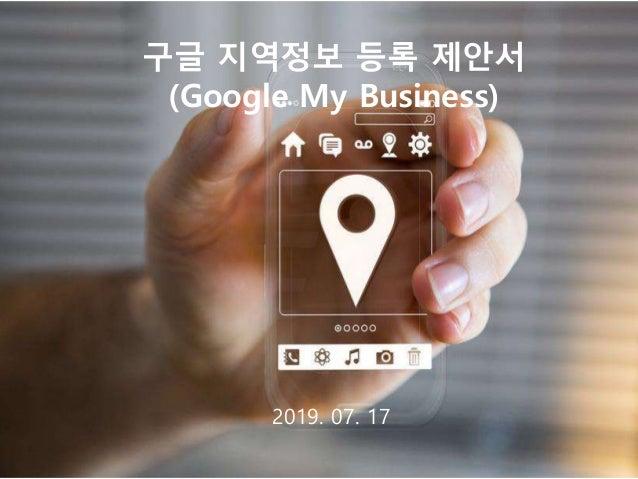구글 지역정보 등록 제안서 (Google My Business) 2019. 07. 17