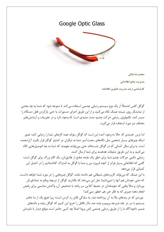 Google Optic Glass  محمدرضا بابائی  مدیریت منابع اطلاعاتی  کارشناسی ارشد مدیریت فناوری اطلاعات  گوگل گلس احتمالاً از یک نو...
