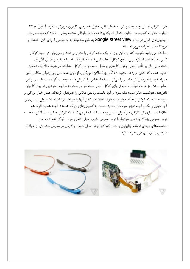 Google optic glass Slide 3