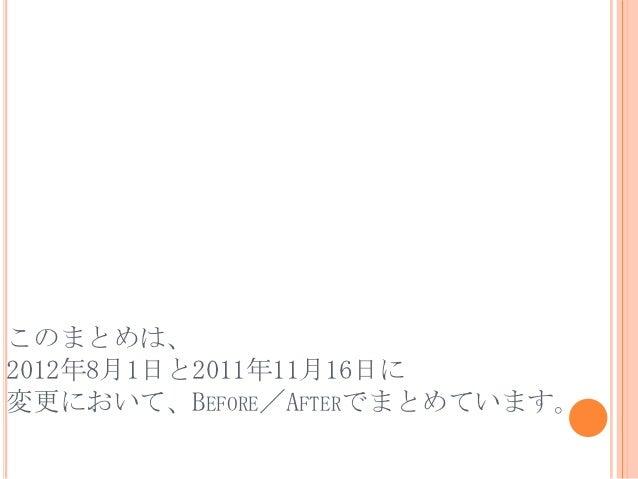 このまとめは、2012年8月1日と2011年11月16日に変更において、BEFORE/AFTERでまとめています。