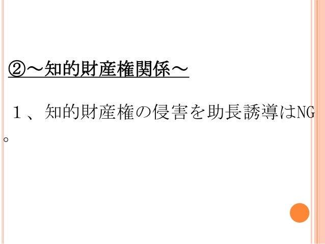 ②~知的財産権関係~1、知的財産権の侵害を助長誘導はNG。