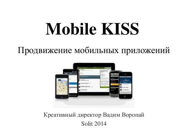 Mobile KISS Креативный директор Вадим Воропай Solit 2014 Продвижение мобильных приложений