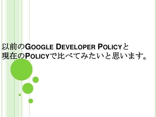Google play でbanされない為に気をつける事。in osaka Slide 2