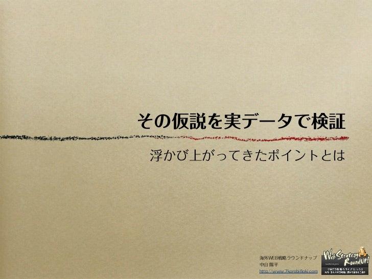 その仮説を実データで検証浮かび上がってきたポイントとは        海外WEB戦略ラウンドナップ        中山 陽平        http://www.7korobi8oki.com