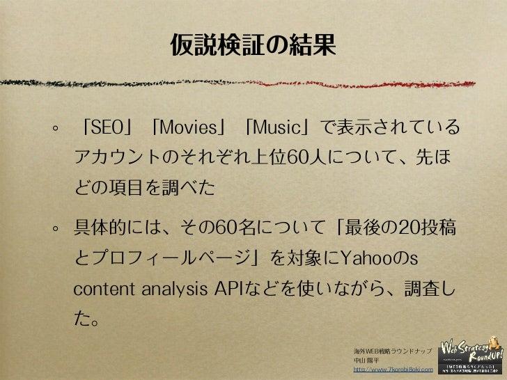 仮説検証の結果「SEO」「Movies」「Music」で表示されているアカウントのそれぞれ上位60人について、先ほどの項目を調べた具体的には、その60名について「最後の20投稿とプロフィールページ」を対象にYahooのscontent anal...