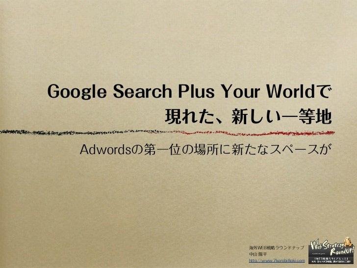 Google Search Plus Your Worldで            現れた、新しい一等地   Adwordsの第一位の場所に新たなスペースが                     海外WEB戦略ラウンドナップ         ...