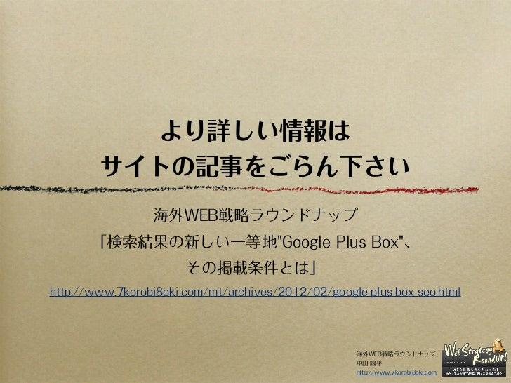 """より詳しい情報は        サイトの記事をごらん下さい                 海外WEB戦略ラウンドナップ       「検索結果の新しい一等地""""Google Plus Box""""、                       その..."""