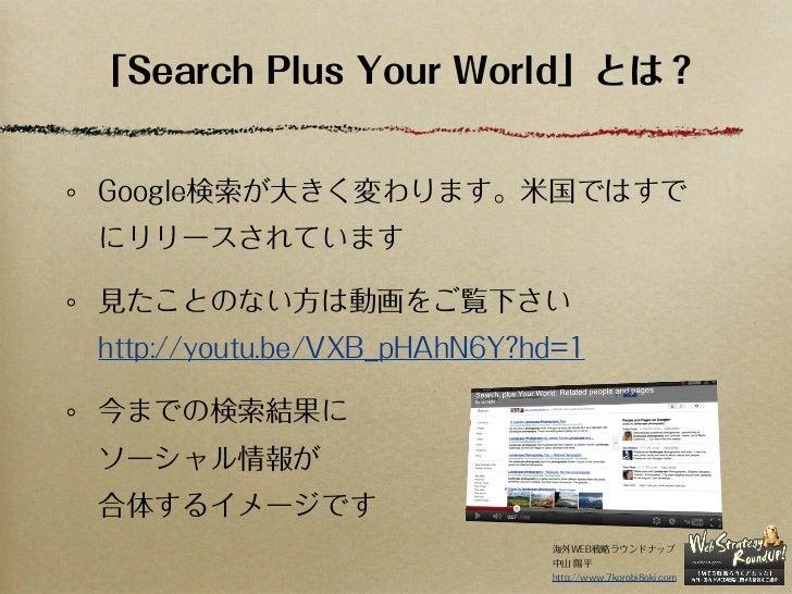 「Search Plus Your World」とは?Google検索が大きく変わります。米国ではすでにリリースされています見たことのない方は動画をご覧下さいhttp://youtu.be/VXB_pHAhN6Y?hd=1今までの検索結果にソー...