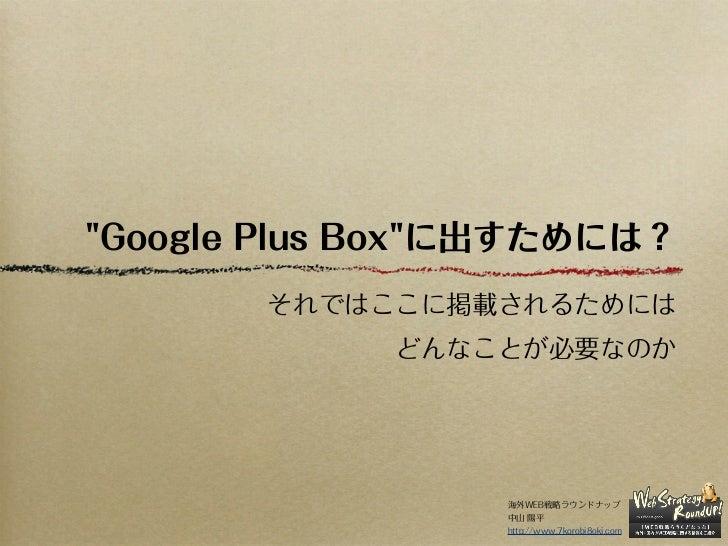 """""""Google Plus Box""""に出すためには?       それではここに掲載されるためには             どんなことが必要なのか                 海外WEB戦略ラウンドナップ                 中山..."""