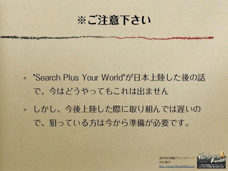 """※ご注意下さい""""Search Plus Your World""""が日本上陸した後の話で、今はどうやってもこれは出ませんしかし、今後上陸した際に取り組んでは遅いので、狙っている方は今から準備が必要です。                       ..."""