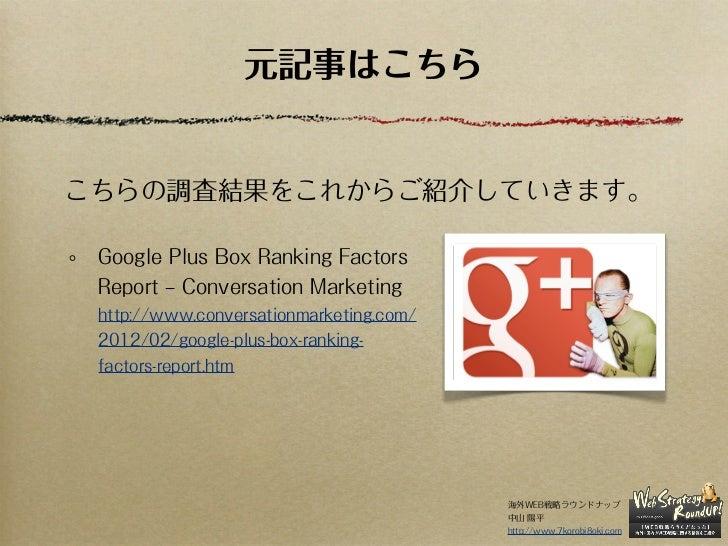 元記事はこちらこちらの調査結果をこれからご紹介していきます。 Google Plus Box Ranking Factors Report ‒ Conversation Marketing http://www.conversationmark...